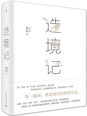 《造境记》pdf图文版电子书下载