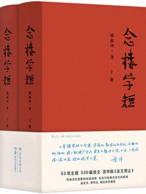 《念楼学短》pdf文字版电子书下载