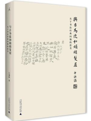 《与古为徒和娟娟发屋:关于书法经典问题的思考》pdf电子书下载