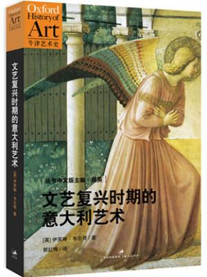 [英]韦尔奇《文艺复兴时期的意大利艺术》pdf电子书下载