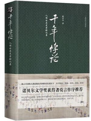 《千年悖论:人性的历史实验记录》pdf电子书下载