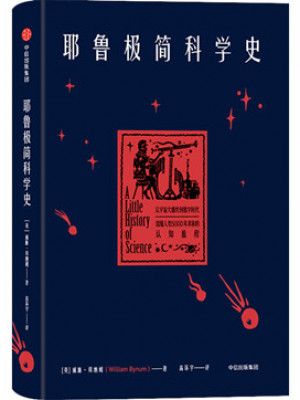 [英]威廉·拜纳姆《耶鲁极简科学史》pdf文字版电子书下载