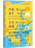 《作家、水手、士兵、间谍:欧内斯特·海明威的秘密历险记,1935-1961》pdf电子书下载