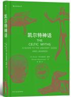 [英]米兰达·阿尔德豪斯-格林《凯尔特神话》pdf电子书下载