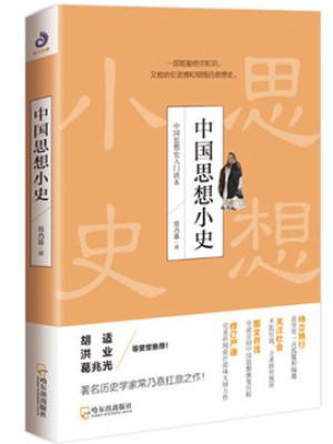 《中国思想小史》(插图版)pdf电子书下载