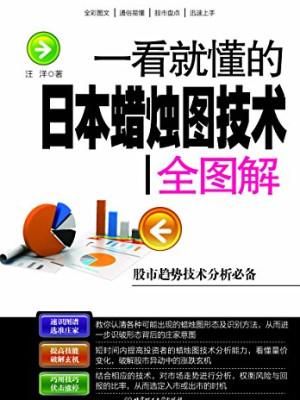 《一看就懂的日本蜡烛图技术全图解》PDF电子书下载