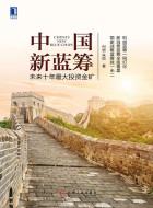 《中国新蓝筹:未来十年最大投资金矿》pdf电子书下载
