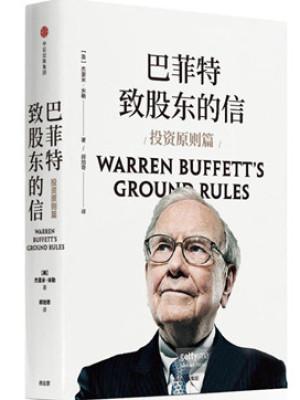 《巴菲特致股东的信:投资原则篇》pdf电子书下载