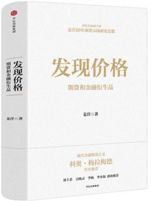 《发现价格:期货和金融衍生品》pdf文字版电子书下载