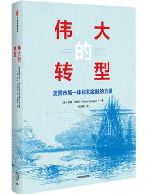 [美]诺姆·马格尔《伟大的转型》pdf文字版电子书下载