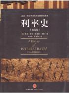 悉尼·霍默《利率史(第4版)》pdf文字版电子书下载