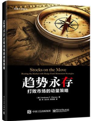 《趋势永存:打败市场的动量策略》pdf电子书下载