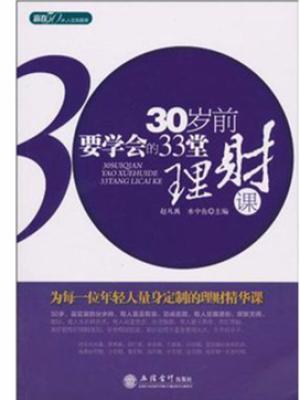 《30岁前要学会的33堂理财课》pdf电子书下载
