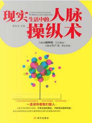 《现实生活中要懂的人脉操纵术》PDF电子书下载