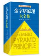 《金字塔原理大全集》PDF文字版电子书下载