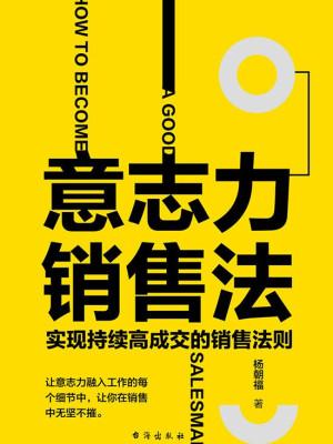 《意志力销售法》pdf文字版电子书下载