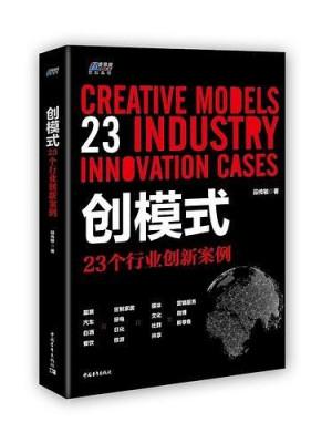《创模式》pdf文字版电子书下载
