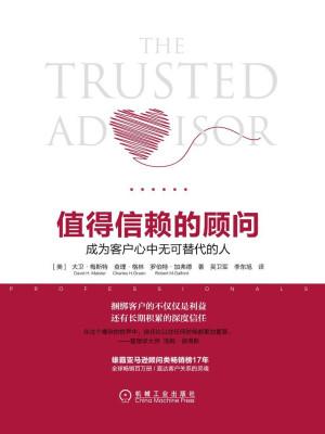 《值得信赖的顾问:成为客户心中无可替代的人》pdf电子书下载