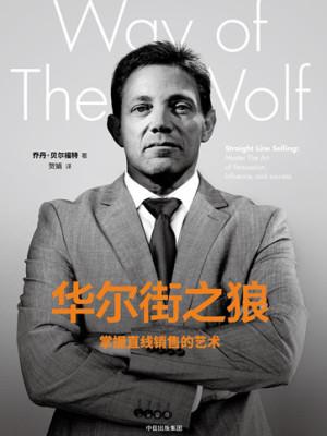 《华尔街之狼:掌握直线销售的艺术》pdf文字版电子书下载