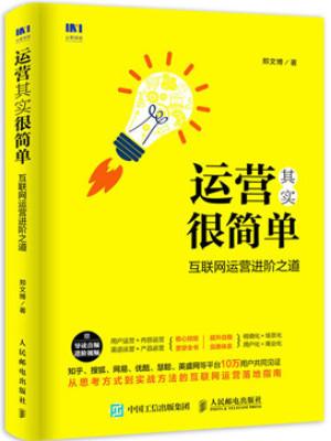 《运营其实很简单:互联网运营进阶之道》pdf电子书下载