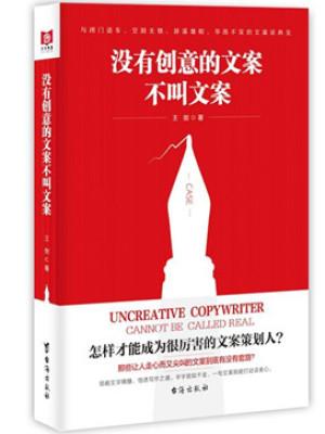 《没有创意的文案不叫文案》pdf电子书下载
