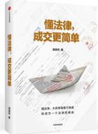 《懂法律,成交更简单》pdf文字版电子书下载