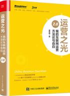《运营之光:我的互联网运营方法论与自白2.0》pdf电子书下载