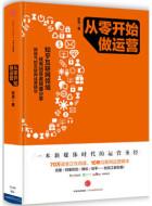 《从零开始做运营》pdf文字版电子书下载