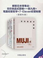 《解密日本零售业:无印良品式营销(套装共4册)》pdf电子书下载