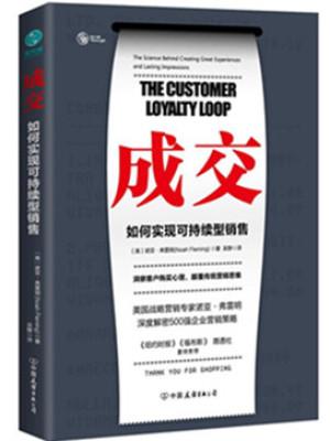 [美]诺亚·弗雷明《成交:如何实现可持续性销售》pdf电子书下载