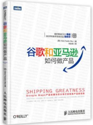 《谷歌和亚马逊如何做产品》pdf文字版电子书下载