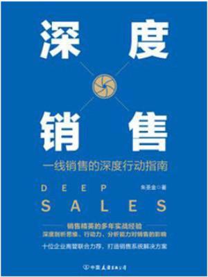 《深度销售:一线销售的深度行动指南》pdf电子书下载