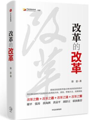《改革的改革》pdf文字版电子书下载
