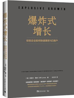 [美]克里夫·勒纳《爆炸式增长》pdf电子书下载