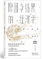 《原因与结果的经济学》pdf文字版电子书下载