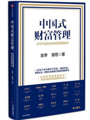 《中国式财富管理》pdf文字版电子书下载