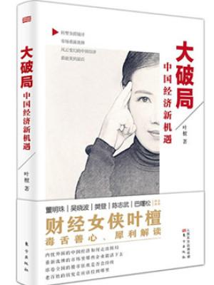 《大破局:中国经济新机遇》pdf文字版电子书下载