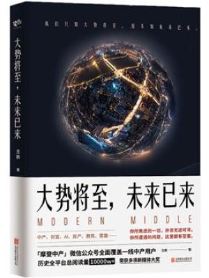 《大势将至,未来已来》pdf文字版电子书下载
