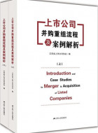 《上市公司并购重组流程及案例解析》(全2册)pdf电子书下载