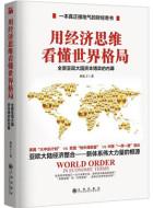 《用经济思维看懂世界格局》pdf电子书下载