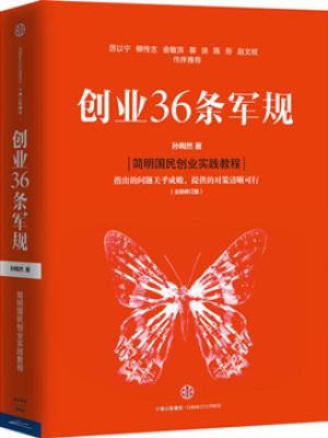 《创业36条军规》pdf文字版电子书下载