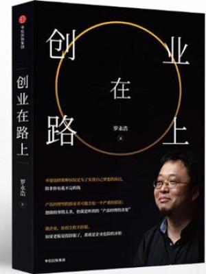 罗永浩《创业在路上》pdf文字版电子书下载
