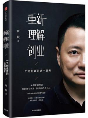 《重新理解创业:一个创业者的途中思考》pdf电子书下载