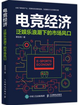 《电竞经济:泛娱乐浪潮下的市场风口》pdf电子书下载