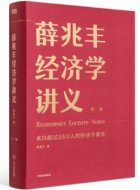 《薛兆丰经济学讲义》pdf电子书下载