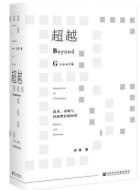 《超越:技术、市场与经济增长的历程》pdf电子书下载