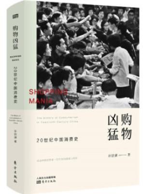 《购物凶猛:20世纪中国消费史》pdf电子书下载