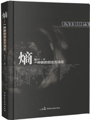 《熵:一种新的创业方法论》pdf文字版电子书下载