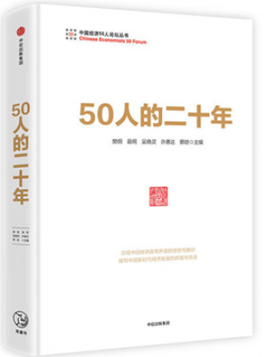 《50人的二十年》pdf文字版电子书下载