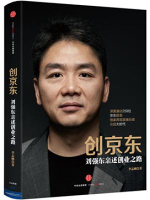 《创京东:刘强东亲述创业之路》pdf电子书下载